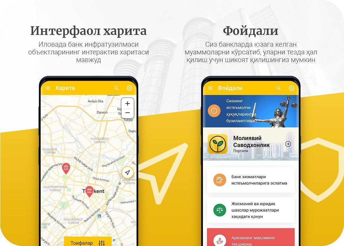 Мобильное приложение ЦБ Узбекистана