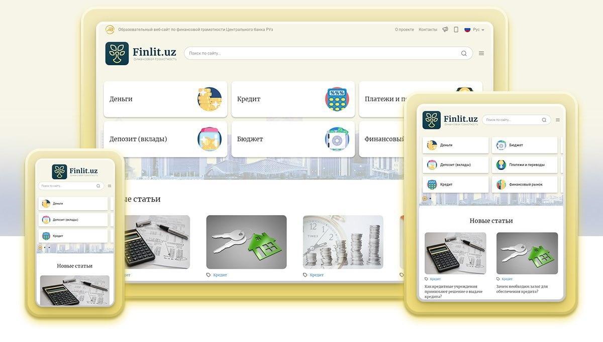 Центральный банк запускает информационно-образовательный сайт по финансовой грамотности